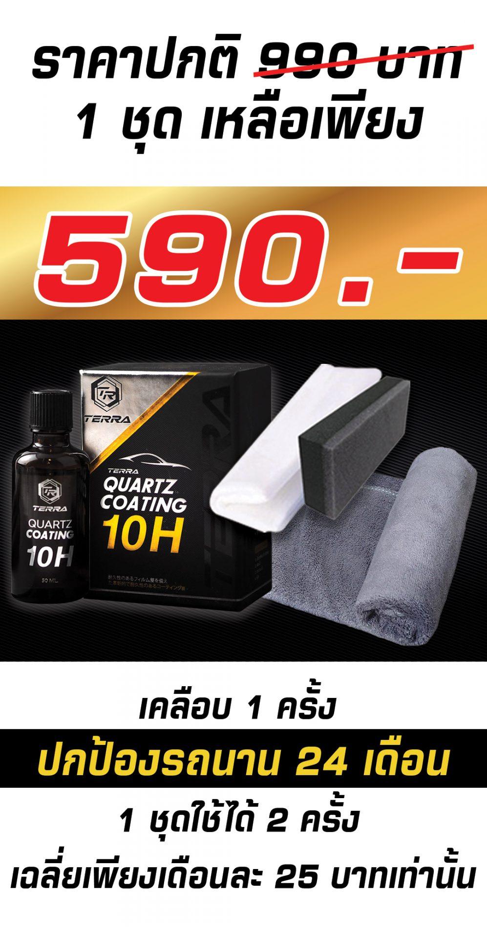 590 บาท